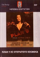 Plan 9 from Outer Space - Russian DVD movie cover (xs thumbnail)