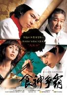 Sik-gaek - Chinese poster (xs thumbnail)