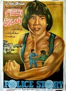 Police Story - Egyptian Movie Poster (xs thumbnail)