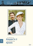 """Chez Maupassant"" - Russian DVD cover (xs thumbnail)"