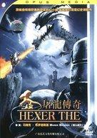 Wiedzmin - Chinese DVD cover (xs thumbnail)