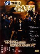 Young And Dangerous 5 - Hong Kong DVD cover (xs thumbnail)