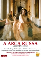 Russian Ark - Portuguese Movie Cover (xs thumbnail)