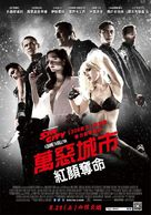 Sin City: A Dame to Kill For - Taiwanese Movie Poster (xs thumbnail)