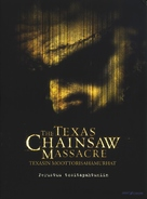 The Texas Chainsaw Massacre - Finnish DVD cover (xs thumbnail)