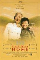 Jibeuro - Movie Poster (xs thumbnail)