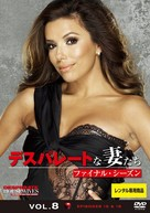 """""""Desperate Housewives"""" - Japanese Movie Cover (xs thumbnail)"""