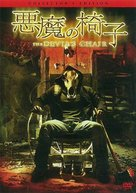 The Devil's Chair - Japanese DVD cover (xs thumbnail)