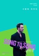 Song to Song - South Korean Movie Poster (xs thumbnail)
