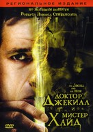 Dr. Jekyll and Mr. Hyde - Russian DVD movie cover (xs thumbnail)
