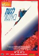 Touching the Void - Israeli Movie Poster (xs thumbnail)