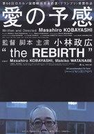 Ai no yokan - Japanese poster (xs thumbnail)