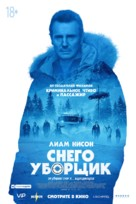 Cold Pursuit - Russian Movie Poster (xs thumbnail)