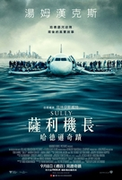 Sully - Taiwanese Movie Poster (xs thumbnail)