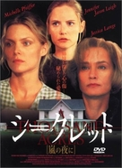 A Thousand Acres - Japanese DVD movie cover (xs thumbnail)