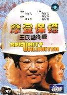 Mo deng bao biao - Chinese Movie Cover (xs thumbnail)