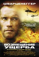 Collateral Damage - Russian Movie Poster (xs thumbnail)
