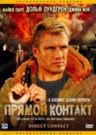 Direct Contact - Russian Movie Cover (xs thumbnail)
