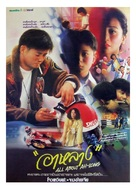 All About Ah-Long - Thai Movie Poster (xs thumbnail)