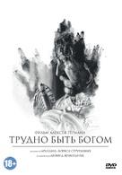 Trydno byt bogom - Russian DVD cover (xs thumbnail)