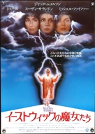 The Witches of Eastwick - Japanese Theatrical movie poster (xs thumbnail)