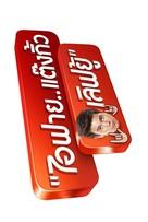 Ai Fai.. Thank You Love You - Thai Logo (xs thumbnail)