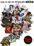 Short Peace - Japanese Movie Poster (xs thumbnail)