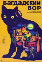 The Thief of Bagdad - Russian Movie Poster (xs thumbnail)