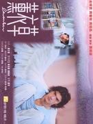 Fan yi cho - Hong Kong poster (xs thumbnail)