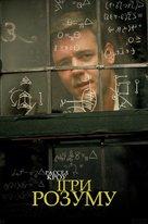 A Beautiful Mind - Ukrainian Movie Poster (xs thumbnail)