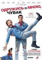 Épouse moi mon pote - Ukrainian Movie Poster (xs thumbnail)