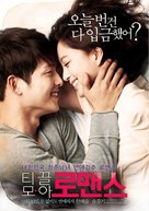 Ti-kkeul-mo-a Ro-maen-seu - South Korean Movie Poster (xs thumbnail)