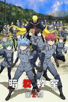 """Ansatsu kyôshitsu"" - Japanese Movie Poster (xs thumbnail)"