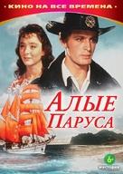 Alye parusa - Russian DVD cover (xs thumbnail)