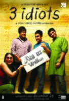 Three Idiots - Indian Movie Poster (xs thumbnail)
