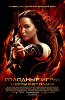 The Hunger Games: Catching Fire - Kazakh Movie Poster (xs thumbnail)