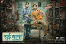 Sui Dhaaga: Made in India - Indian Movie Poster (xs thumbnail)