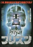 Prison - Japanese Movie Poster (xs thumbnail)