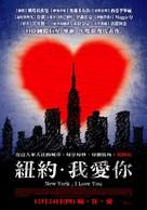 New York, I Love You - Taiwanese Movie Poster (xs thumbnail)