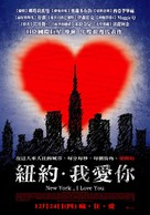 New York, I Love You - Taiwanese Movie Poster (xs thumbnail)