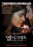 El secreto de sus ojos - South Korean Movie Poster (xs thumbnail)
