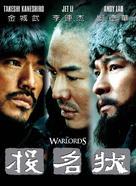 Tau ming chong - Chinese Movie Poster (xs thumbnail)