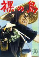 Hadaka no shima - Japanese Movie Cover (xs thumbnail)