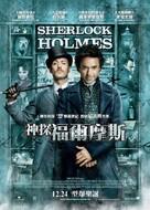 Sherlock Holmes - Hong Kong Movie Poster (xs thumbnail)