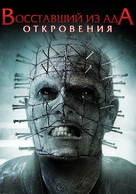 Hellraiser: Revelations - Russian Movie Poster (xs thumbnail)