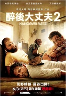 The Hangover Part II - Taiwanese Movie Poster (xs thumbnail)