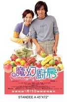 Moh waan chue fong - Hong Kong poster (xs thumbnail)