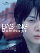 Bashing - French Movie Poster (xs thumbnail)