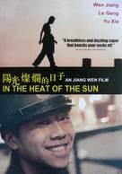 Yangguang Canlan de Rizi - DVD cover (xs thumbnail)