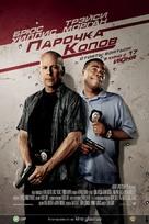 Cop Out - Ukrainian Movie Poster (xs thumbnail)
